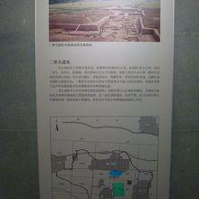 二里斗遺跡の展示も少し