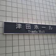 国立競技場のある千駄ヶ谷駅からすぐ、文化の香りが漂います