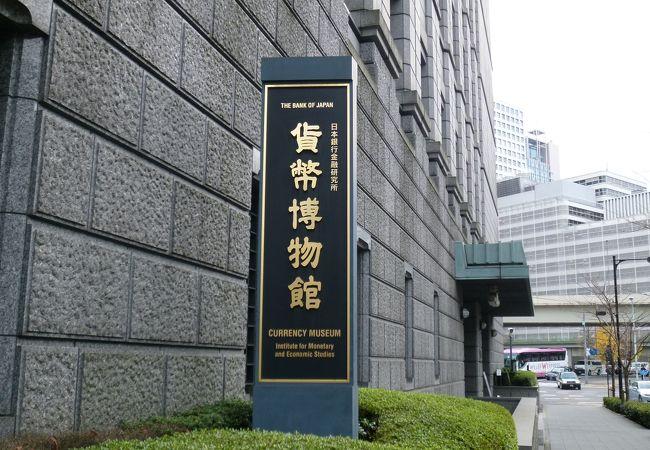 日本銀行金融研究所 貨幣博物館