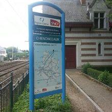 SNCF シュノンソー駅