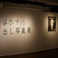 140周年記念の写真館