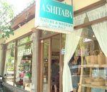 アシタバ (スミニャック店)