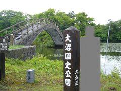 大沼・駒ケ岳のツアー