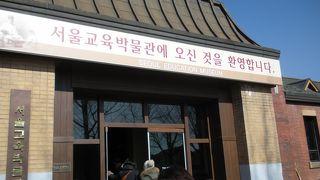 ソウル教育資料館