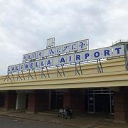 自然の中にある空港