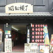 犬山城下町でも味わえます