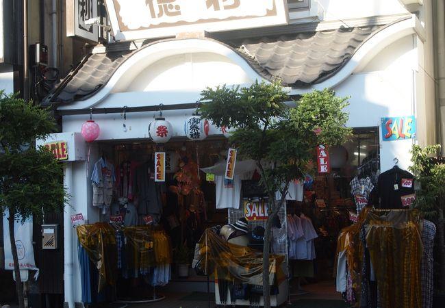 地元の祭りの衣服などもあり