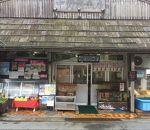 中野鮮魚店