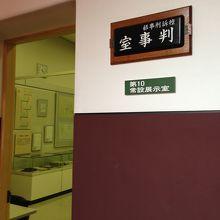 旧半事室は永年保存の公文書など保存・展示。内部撮影禁止