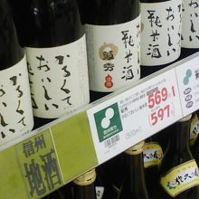 軽井沢の地酒も!