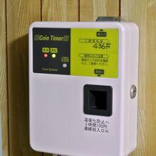 エアコンタイマー(3時間100円)
