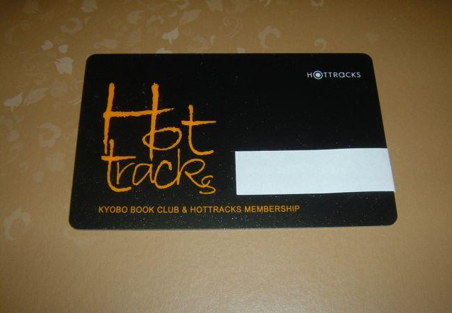 教保文庫でメンバーズカードを作りませんか?