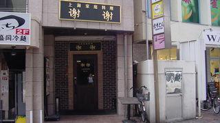 上海家庭料理 謝謝 船橋駅前南口店