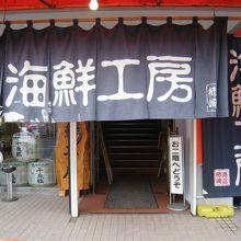 柿崎商店 海鮮工房