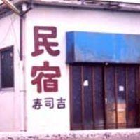 民宿 寿司吉 写真
