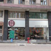 スタイリッシュな香港雑貨のお店