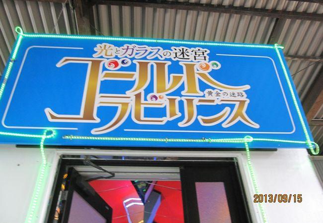 琉球ガラス匠工房 (恩納店)