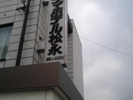シティホテル 松永 写真