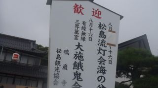 松島灯籠流し花火大会