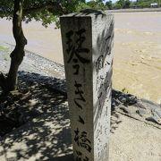 琴きき橋跡の石碑は渡月橋の袂・北詰にあります。