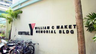 セントラル YMCA アットアラモアナ