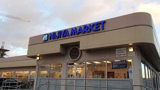 ニジヤマーケット (ユニバーシティ店)