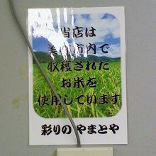 美味しいお米をありがとう!
