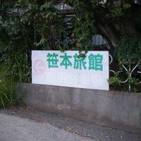 笹本屋旅館 写真