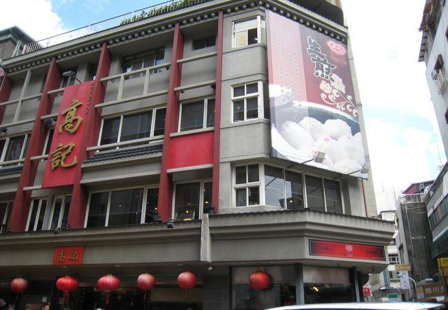 あの鼎泰豊ディンタイフォンの隣りです。