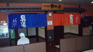 竜泉寺の湯 (横濱鶴ヶ峰店)