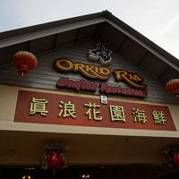 オーキッドリア シーフード レストラン