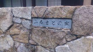 今治市上浦歴史民俗資料館分館 (ふるさとの家)