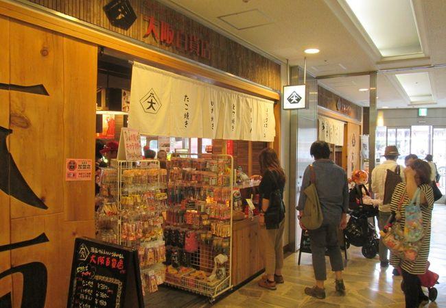 大阪のアンテナショップ「大阪百貨店」