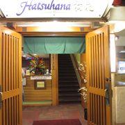 和食が懐かしくなったらヒルトンハワイアンビレッジのこのお店
