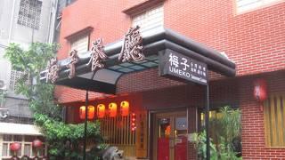 梅子餐廳 (林森老店)