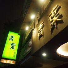 青葉餐庁 (台北中山店)