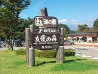 道の駅 那須高原 友愛の森