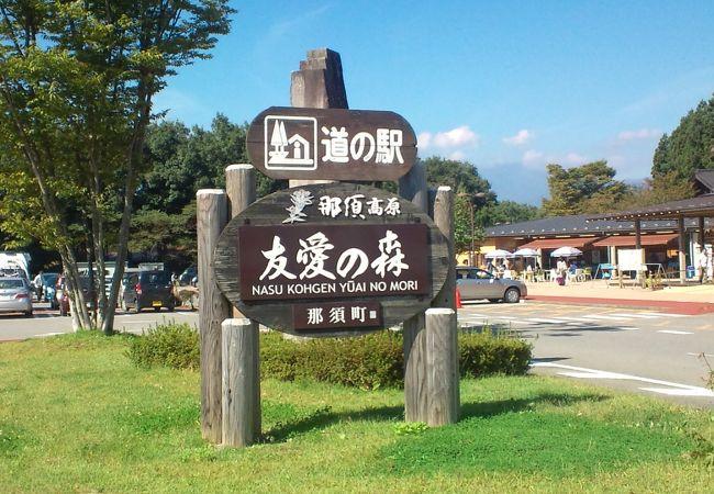 えき の 県 栃木 みち