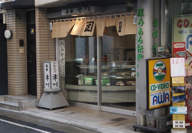 津川正蒲鉾店