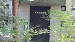 山中湖美術館