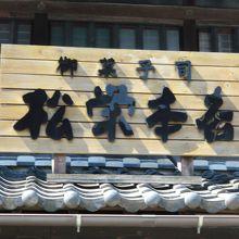和菓子のお店です。