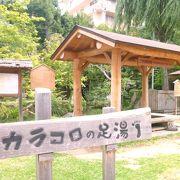 足湯がある公園です
