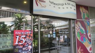 ケンコー リフレクソロジー アンド フィッシュスパ (シンガポール フライヤー店)