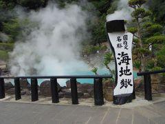 別府温泉のツアー