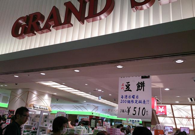 新幹線に乗りながら豆餅が食べられるなんて。