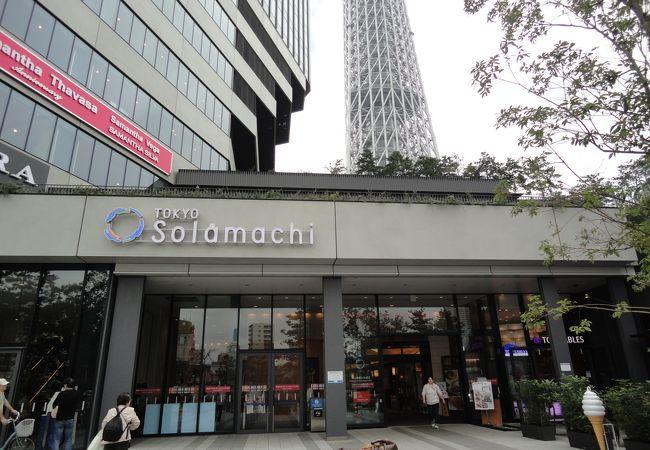 東京ソラマチ (東京スカイツリータウン)