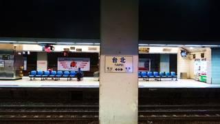 鉄道 (台湾鉄路)