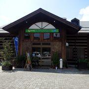 池田町産農産物にこだわるレストラン