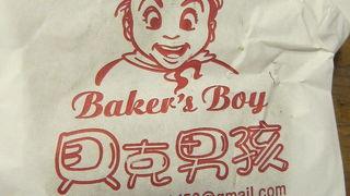 Baker's Boy 貝克男孩