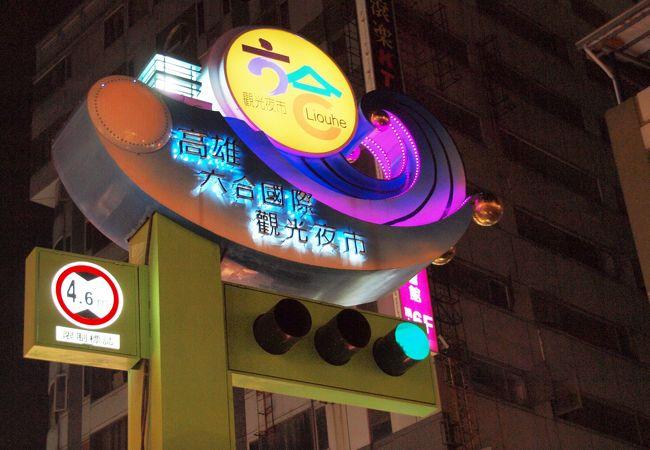 MRT美麗島駅11番出口でて左に曲がるとすぐです